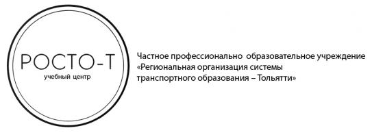 """Дистанционный портал обучения """"РОСТО-Т"""""""